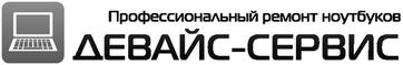 Девайс сервис - сеть ремонтных мастерских в СПб