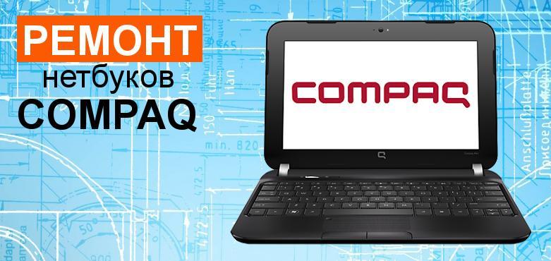 ремонт нетбуков Compaq