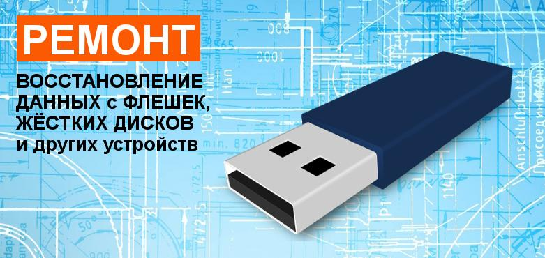 Восстановление файлов с жеского диска, флешки, диктофона, файлового или сетевого хранилища