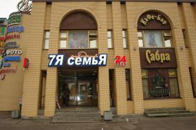 Вход в пункт приёма в ремонт на Косыгина, 27