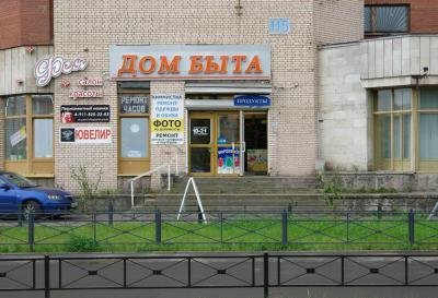 ремонтная мастерская на Ленинском проспекте, 115