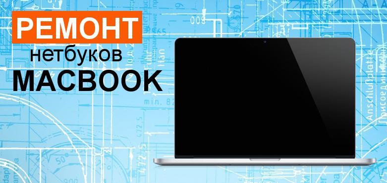 ремонт MacBook (макбуков) в Санкт-Петербурге