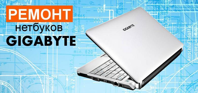 ремонт нетбуков gigabyte