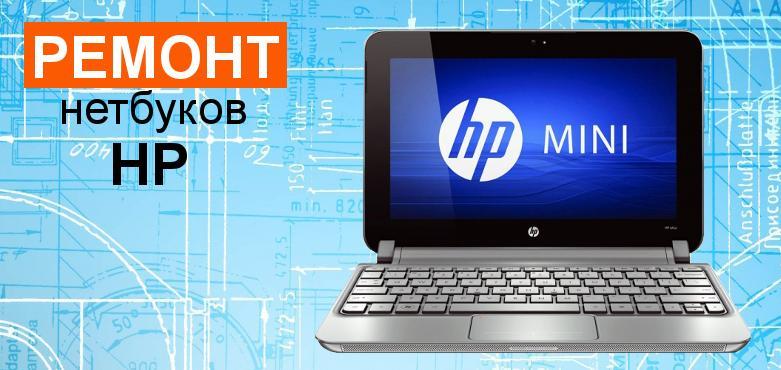 ремонт нетбуков HP