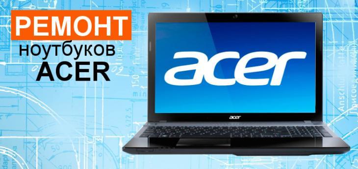 ремонт ноутбуков acer (эйсер) в Санкт-Петербурге