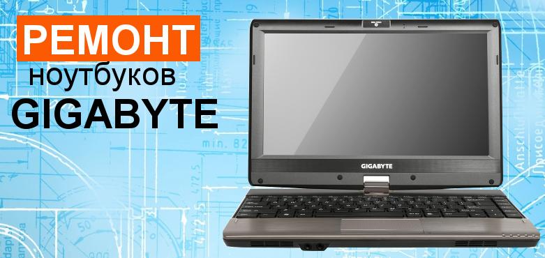 ремонт ноутбуков gigabyte в Санкт-Петербурге
