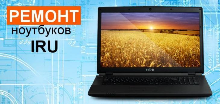 ремонт ноутбуков iru в Санкт-Петербурге