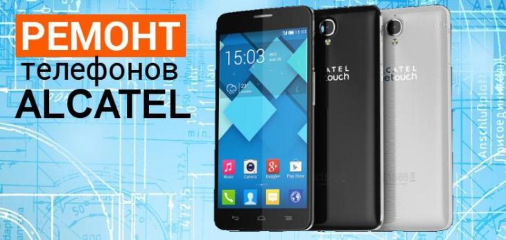 ремонт мобильных телефонов alcatel