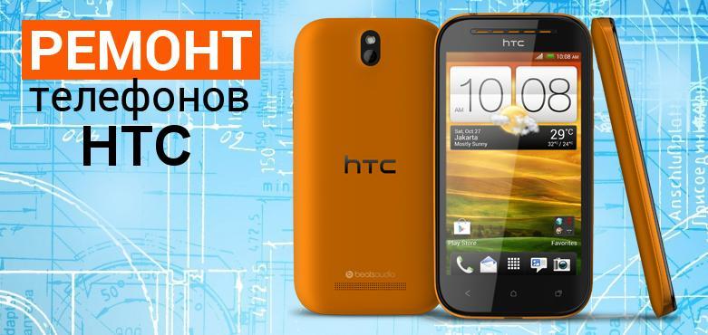 ремонт мобильных телефонов htc