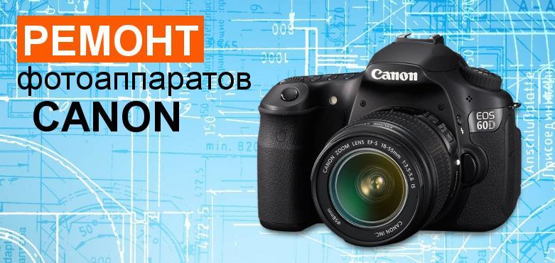 починка фотоаппаратов canon (кэнон) всех моделей