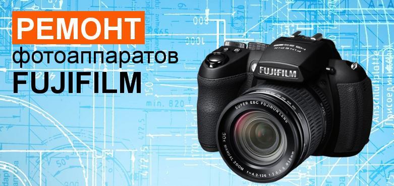 ремонт фотоаппаратов fujifilm