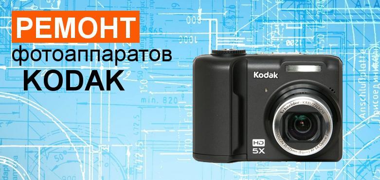 починка фотоаппаратов kodak (кодак)