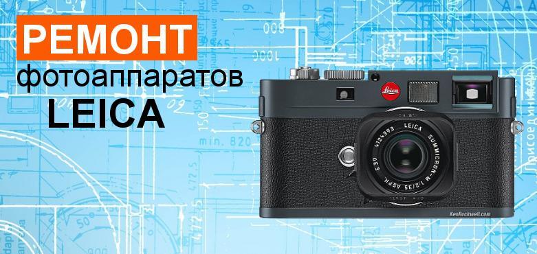 ремонт фотоаппаратов leica (лейка)