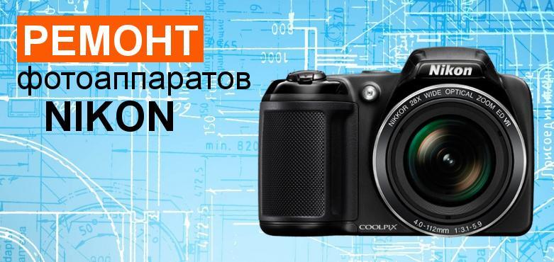 ремонт фотоаппаратов nikon (никон) всех моделей