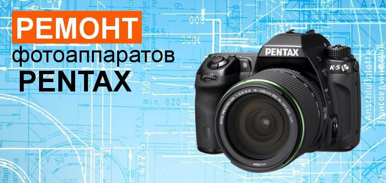 починка фото камер pentax всех моделей