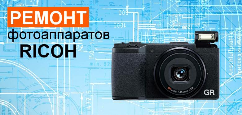починка фото камер ricoh всех моделей