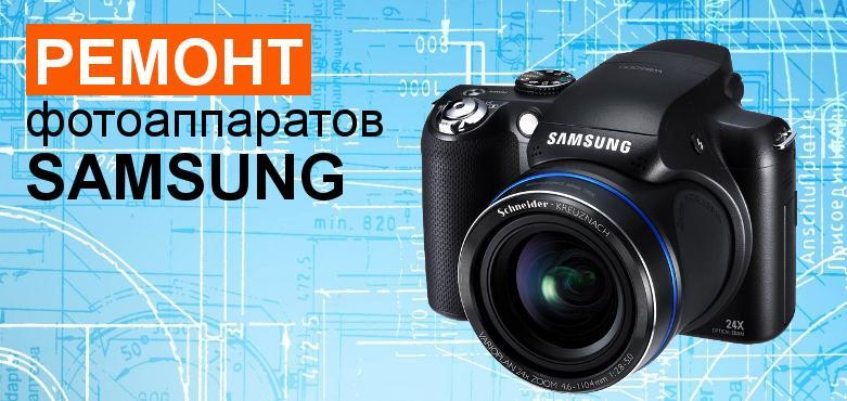починка фото камер samsung (самсунг) всех моделей