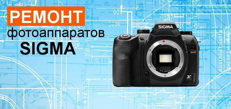 починка фотоаппаратов sigma