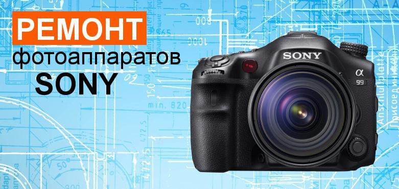 Ремонт цифрового фотоаппарата сони ремонт фотоаппаратов sony b30