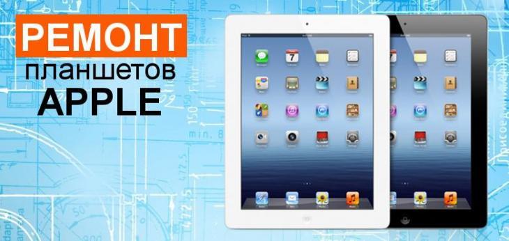 цены на ремонт apple ipad mini, air, 2, 3, 4