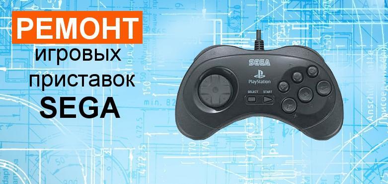 ремонт игровых прситавок сега (Sega)