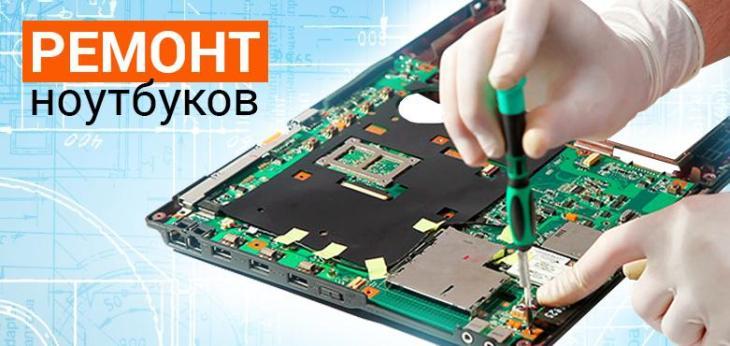 ремонт ноутбук в спб