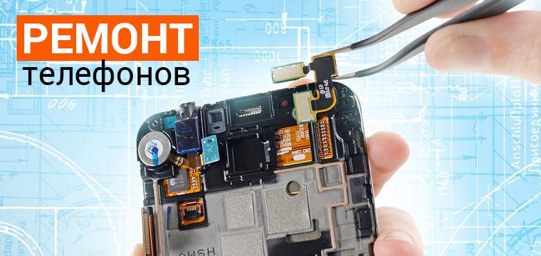 Прием сотового телефона в ремонт сервисный центр samsung по мобильным телефонам в санкт петербурге
