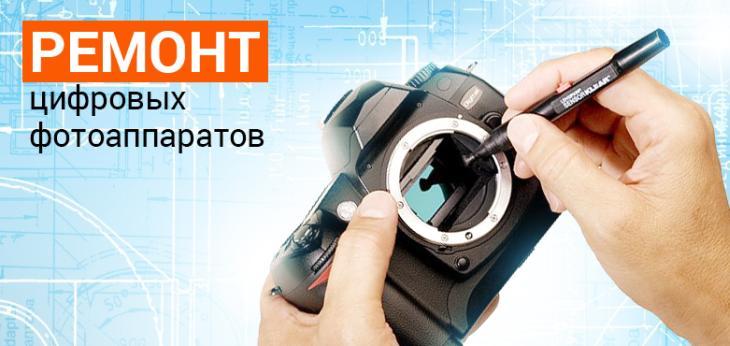 где отремонтировать цифровой фотоаппарат в санкт-петербурге